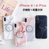 【04463】[Apple iPhone 6 6S / Plus] 大理石紋手機殼+氣囊支架 全包邊軟殼 伸縮支架