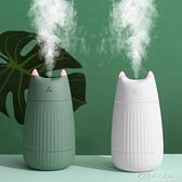 貓咪加濕器小型usb迷你可愛便攜式臉部噴霧補水儀家用靜音臥室大霧量車載空調空氣凈 探索先鋒