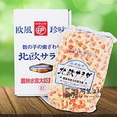 【阿家海鮮】日本伊予屋北歐明太子沙拉(1kg±5%/盒)