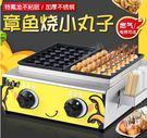 章魚小丸子機商用擺攤燃氣/魚丸爐雙板煤氣蝦扯蛋電熱章魚燒機器 NMS 220V小明同學