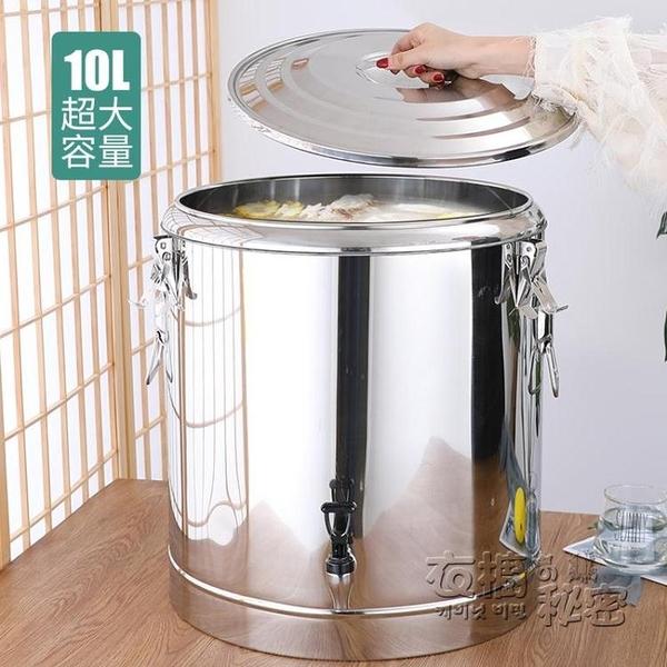 七姆不銹鋼保溫桶商用米飯保溫湯桶奶茶水桶擺攤大容量冰粉豆漿桶 雙十二全館免運