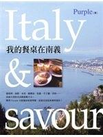 二手書博民逛書店 《我的餐桌在南義》 R2Y ISBN:9573321416│Purple