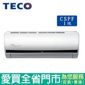 TECO東元4-5坪1級MA22IH-HS變頻冷暖空調_含配送到府+標準安裝【愛買】