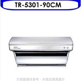 莊頭北【TR-5301-90CM】90公分直吸式斜背式(與TR-5301同款)排油煙機不銹鋼(含標準安裝)