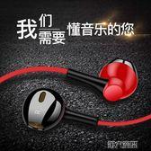 有線耳機 耳機入耳式重低音小米有線蘋果華為通用女生 第六空間