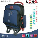 UnME 兒童拉桿書包 後背包 深藍  一體成形背版 透氣肩帶 3D護脊設計 可拆式拉桿 3327 得意時袋