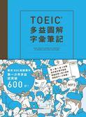 (二手書)TOEIC多益圖解字彙筆記:專攻800高頻單字,第一次考多益就 突破600分!