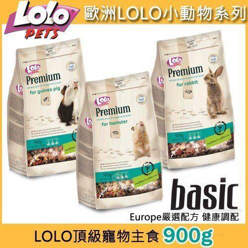 『寵喵樂旗艦店』歐洲LOLO《頂級寵物兔主食》900g