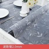 軟塑料玻璃PVC桌布 防水 防燙 防油 免洗透明家用餐桌墊茶幾墊水晶板