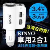 【C0203】車用2合1 KINYO公司貨 USB充電器+點菸器 3孔USB車用充電器 車用點菸器