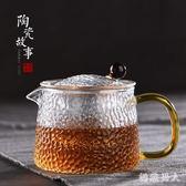 玻璃茶壺套裝家用泡茶器耐高溫茶具過濾花茶壺單壺錘紋耐熱泡茶壺 LN2496 【極致男人】
