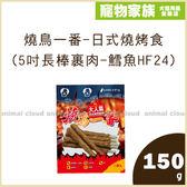 寵物家族-燒鳥一番-日式燒烤食(5吋長棒裹肉-鱈魚HF24) 150g