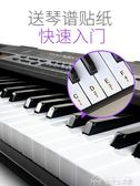 多功能智能電子琴成人兒童初學者入門女孩61鋼琴鍵幼師專業家用88  YYJ夢想生活家