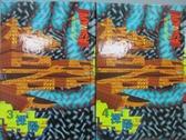 【書寶二手書T8/兒童文學_MMY】裸陽_上下合售_世紀科幻大師-機器人