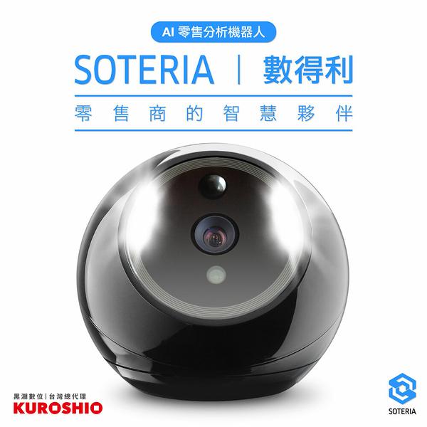 [KUROSHIO黑潮總代理] Soteria數得利 室內智慧分析攝影機 AR1 安全防護 年齡&性別辨識