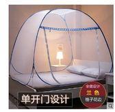 蒙古包蚊帳學生免安裝加厚支架拉鍊1.2米1.8m家用1.5宿舍單雙人床LX