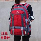 登山包 60升70升運動後背包男大容量女旅行李背包旅游學生書包登山包戶外 夏洛特