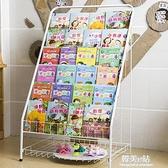 兒童書架鐵藝雜志架落地展示報刊書報架書櫃置物架寶寶收納繪本架ATF 韓美e站