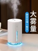 加濕器 USB臥室家用大霧量小型靜音迷你車載噴霧凈化空氣車用香薰精油便攜式空調房辦公室