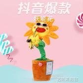 妖嬈花太陽花向日葵抖音同款網紅玩具會唱歌跳舞吹薩克斯毛絨禮物 古梵希
