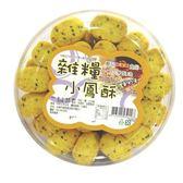 【葡記】雜糧小鳳梨酥  600g