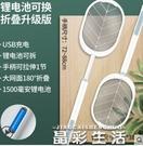 電蚊拍康銘電蚊拍充電式家用強力可伸縮折疊加長滅蚊拍電蠅拍兩用滅蚊燈LX 晶彩