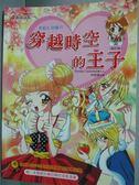 【書寶二手書T1/少年童書_WGV】穿越時空的王子_Dream Cartoon