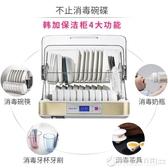 HANZ/韓加家用小型消毒櫃迷你台式碗櫃紫外線烘干立式不銹鋼保潔    (圖拉斯)