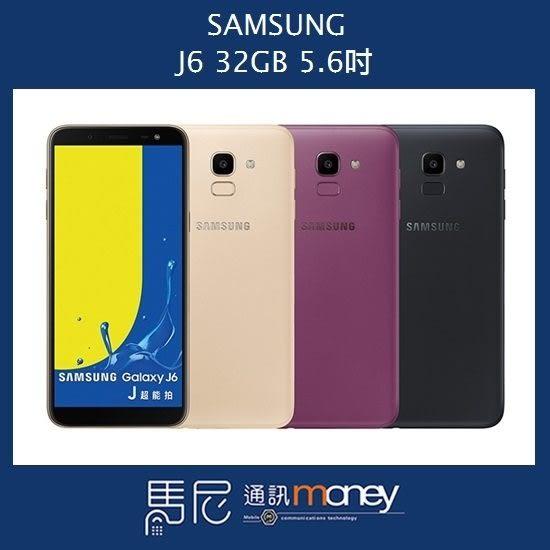(免運)三星 SAMSUNG Galaxy J6/5.6吋螢幕/雙卡雙待/臉部解鎖/指紋辨識【馬尼通訊】