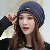 帽子女秋冬季包頭帽韓式潮時尚堆堆帽坐月子帽保暖護耳針織套頭帽【交換禮物】
