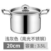 湯鍋 不銹鋼鍋304不銹鋼湯鍋20cm加高加厚不粘鍋具雙耳燉鍋電磁爐通用LB16194【123休閒館】