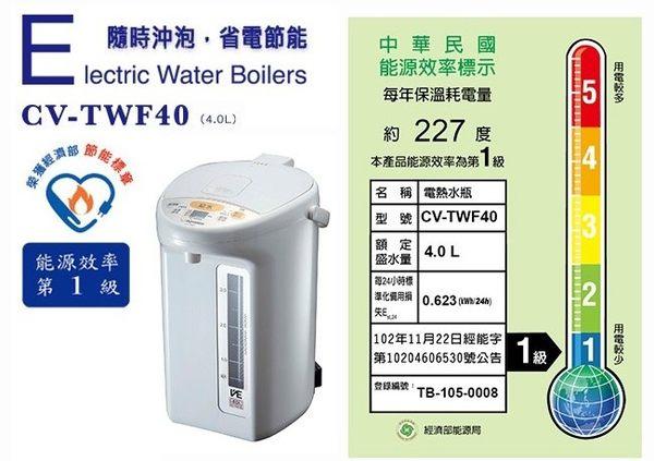 象印4公升SuperVE真空省電微電腦電動熱水瓶CV-TWF40