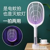 電蚊拍充電式家用滅蚊燈二合一超強力鋰電池多功能兩用誘蚊子燈拍 極簡雜貨
