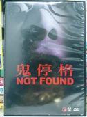 挖寶二手片-H01-051-正版DVD*日片【鬼停格】-內有觀感不悅影片 請小心服用
