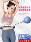 呼啦圈 智慧呼啦圈收腹加重神器宋軼同款瘦腰瘦身女健身專用不會掉的 99免運MKS