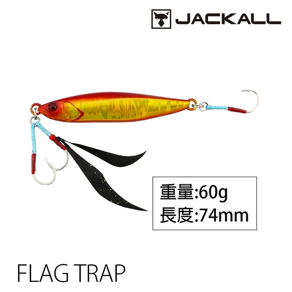 漁拓釣具 JACKALL FLAG TRAP 60g [岸拋鐵板]
