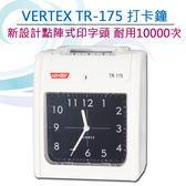 鉅錀科技世尚VERTEX TR-175雙色電子打卡鐘