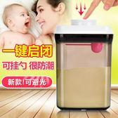 [618好康又一發]奶粉罐密封罐防潮奶粉盒便攜奶粉存儲桶子