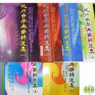 古箏 [網音樂城] 流行古箏樂譜精選集 1~6 全套 旅行箏 教材 書籍 課本(繁體)(一套6本)