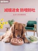 狗狗慢食碗狗碗狗食盆寵物貓碗 防噎緩食盆小狗吃飯的碗狗狗用品 居樂坊生活館