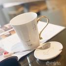十二星座陶瓷杯子創意水杯時尚馬克杯子陶瓷情侶杯對杯咖啡杯帶蓋