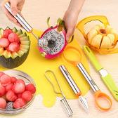 水果刀 家用切水果蘋果刀神器拼盤工具套裝模具雕花刀分割器西瓜挖球勺器 雲雨尚品