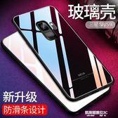 三星s9手機殼s8硅膠套s9 全包防摔s9plus玻璃後蓋galaxy男女  凱斯盾數位3C