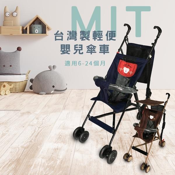 兩色可選-MIT輕巧外出嬰兒傘車 全果