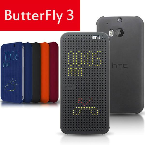 【00204】 [HTC ButterFly 3 / 蝴蝶 3] Dot-View 智慧型皮套 洞洞皮套 感應皮套 副廠