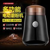咖啡機 家用電動咖啡小型磨豆機全自動輔食機研磨器快速干磨咖啡豆五谷雜 免運直出