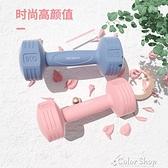 女士小啞鈴一對健身器材家用學生兒童練臂肌初中男瘦手臂啞鈴 快速出貨 YYP