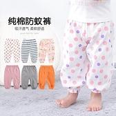 褲子 女寶寶純棉防蚊褲女童燈籠褲嬰兒長褲子小童空調褲兒童春夏季薄款