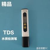 水質檢測筆 飲用水測水筆檢凈水器測試筆儀器礦物質TDS水質檢測筆高精度家用 現貨