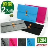 【ANTIPEEP】極簡時尚厚版毛氈平板包/文件包-12吋(2入組)灰色+天藍